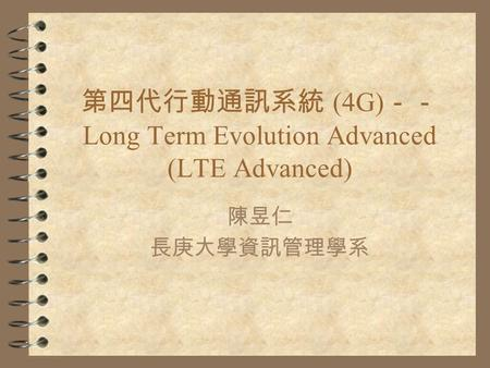 第四代行動通訊系統 (4G)-- Long Term Evolution Advanced (LTE Advanced)