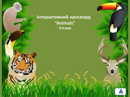 "Інтерактивний кросворд ""Animals"" 3-4 клас. Hi, boys and girls! I'm Buratino. I go to school now. I know much about animals. And you? Let's check."