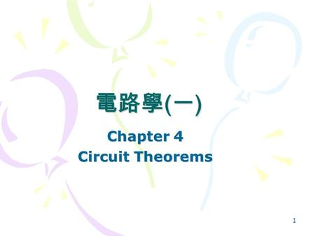 1 Chapter 4 Circuit Theorems 電路學 ( 一 ). 2 Circuit Theorems - Chapter 4 4.1Motivation 4.2Linearity Property 4.3Superposition 4.4Source Transformation 4.5Thevenin's.