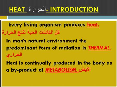 Every living organism produces heat. كل الكائنات الحية تنتج الحرارة  In man's natural environment the predominant form of radiation is THERMAL. الحراري.