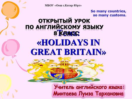 Тема: «HOLIDAYS IN GREAT BRITAIN» So many countries, so many customs.