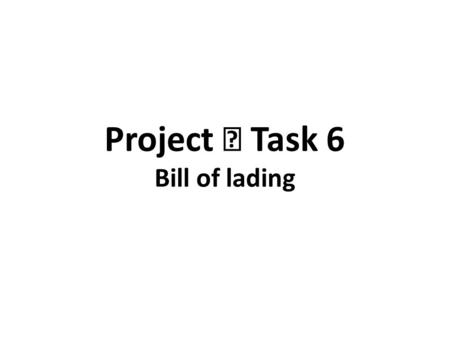 Project Ⅱ Task 6 Bill of lading. Section 2 III. Bill of lading A bill of lading (sometimes referred to as a B/L) is a transport document issued by a carrier.