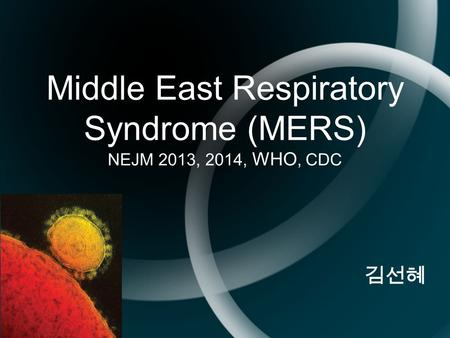 Middle East Respiratory Syndrome (MERS) NEJM 2013, 2014, WHO, CDC 김선혜.