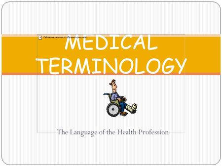 The Language of the Health Profession MEDICAL TERMINOLOGY.