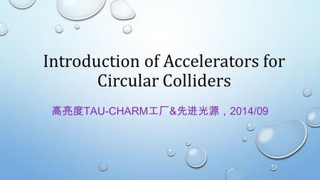 Introduction of Accelerators for Circular Colliders 高亮度 TAU-CHARM 工厂 & 先进光源, 2014/09.