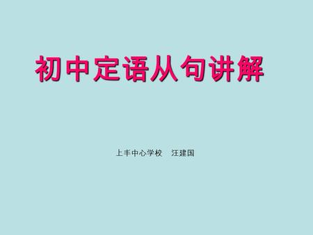 初中定语从句讲解 上丰中心学校 汪建国. Match the two sentences 1.I'm reading a book. The book is about Bill Gates. _______________________________________ 2.He is a teacher.