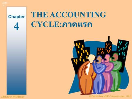 © The McGraw-Hill Companies, Inc., 2003 McGraw-Hill/Irwin Slide 3-1 Chapter 4 THE ACCOUNTING CYCLE: ภาคแรก.