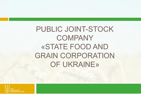 PUBLIC JOINT-STOCK COMPANY «STATE FOOD AND GRAIN CORPORATION OF UKRAINE»