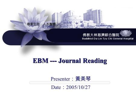 EBM --- Journal Reading Presenter :黃美琴 Date : 2005/10/27.