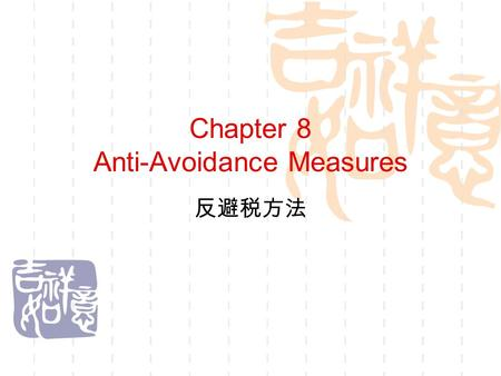 Chapter 8 Anti-Avoidance Measures 反避税方法. Overview  Rules and Doctrines for residence shift  Special tax haven provisions  Thin Capitalization Rules.