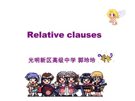 Relative clauses 光明新区高级中学 郭玲玲. This is a lovely boy. This is the boy who is wearing interesting clothes. Relative clauses.
