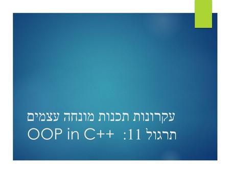 עקרונות תכנות מונחה עצמים תרגול 11: OOP in C++. Outline  Where do the objects live ?  Inheritance  Slicing  Overriding vs Shadowing.