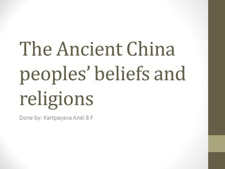 The Ancient China peoples' beliefs and religions Done by: Kartpayeva Anel 8 F.