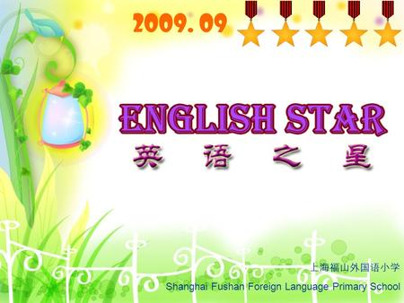 2009. 09 上海福山外国语小学 Shanghai Fushan Foreign Language Primary School.
