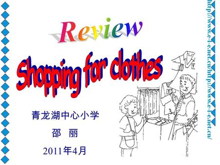 青龙湖中心小学 邵 丽 2011 年 4 月. What clothes did I buy? My clothes shopping list shirt T-shirt shoes skirt gloves belt tie socks hat jeans pants vest coat cap.
