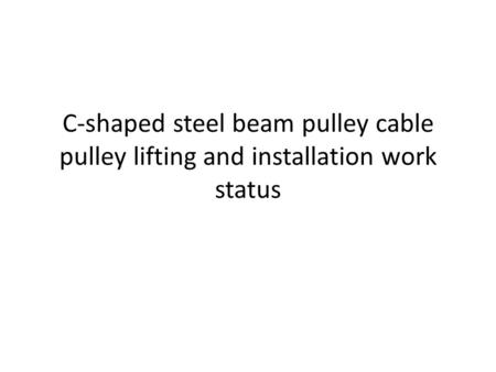 C-shaped steel beam pulley cable pulley lifting and installation work status.