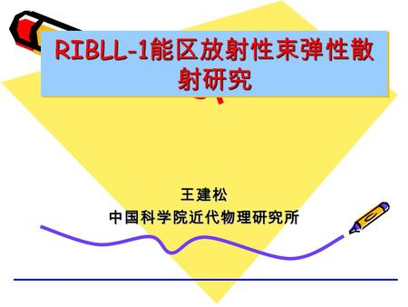 RIBLL-1 能区放射性束弹性散 射研究 王建松中国科学院近代物理研究所. Institute of Modern Physics, Chinese Academy of Sciences Elastic Scatering Studies at RIBLL , J.S.Wang 报告提纲 关于.