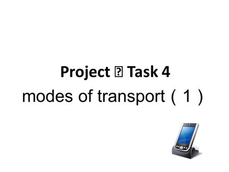 Project Ⅱ Task 4 modes of transport ( 1 ). Learning Objectives To understand different modes of transport To understand basic concepts of ocean transport.