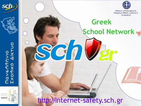 Ministry of Education & Religious Affairs, Culture & Civilisation Greek School Network  nternet-safety.sch.gr.