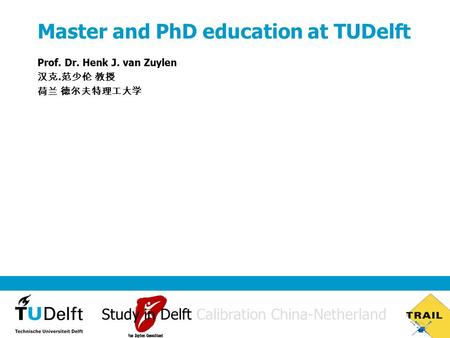 Master and PhD education at TUDelft Prof. Dr. Henk J. van Zuylen 汉克. 范少伦 教授 荷兰 德尔夫特理工大学 Study in Delft Calibration China-Netherland.