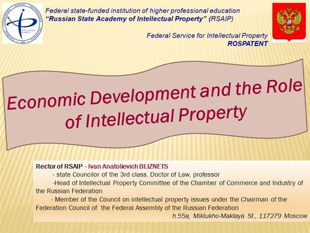 "Federal state-funded institution of higher professional education ""Russian State Academy of Intellectual Property"" (RSAIP) Federal Service for Intellectual."