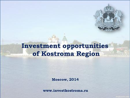 Investment opportunities of Kostroma Region Moscow, 2014 www.investkostroma.ru.