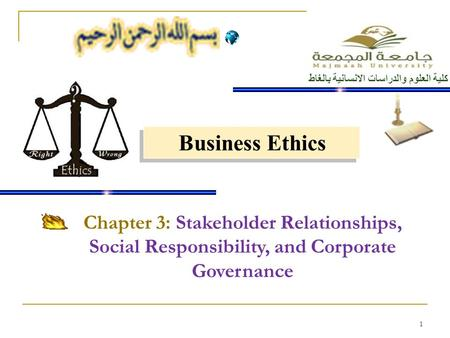 Business Ethics 1 كلية العلوم والدراسات الانسانية بالغاط Chapter 3: Stakeholder Relationships, Social Responsibility, and Corporate Governance.