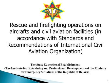 1 Rescue and firefighting operations on aircrafts and civil aviation facilities (in accordance with Standards and Recommendations of International Civil.