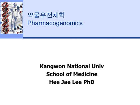 약물유전체학 Pharmacogenomics Kangwon National Univ School of Medicine Hee Jae Lee PhD.