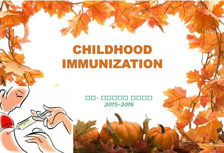 CHILDHOOD IMMUNIZATION