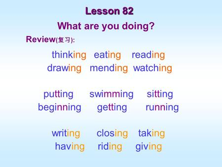 Lesson 82 thinking eating reading drawing mending watching putting swimming sitting beginning getting running writing closing taking having riding giving.