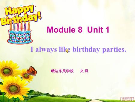 Module 8 Unit 1 I always like birthday parties. 峨边东风学校 文 凤.