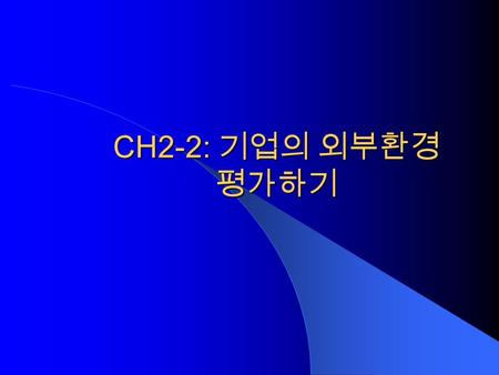 CH2-2: 기업의 외부환경 평가하기. Five-Forces Model of Environmental Threats 1. The Threats of Entry 1) Economies of Scale: Scale economies in production, research,