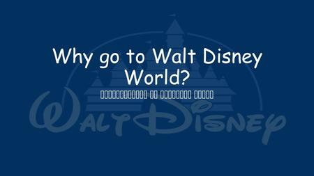 Why go to Walt Disney World? Presentation by Savannah Tully.