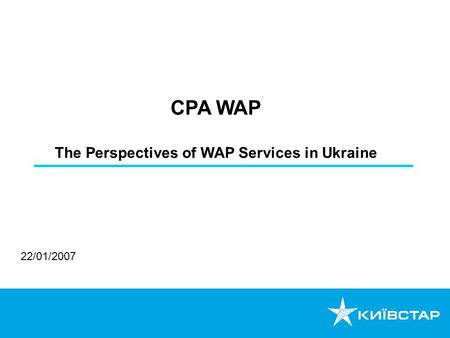 CPA WAP The Perspectives of WAP Services in Ukraine 22/01/2007.