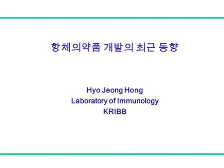 항체의약품 개발의 최근 동향 Hyo Jeong Hong Laboratory of Immunology KRIBB.