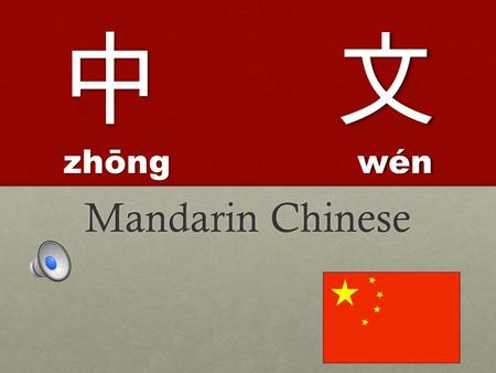 中 文 zhōng wén Mandarin Chinese 你好! N ǐ h ǎ o Four Tones Let's begin to learn about the four tones in Mandarin Chinese by watching this video. Let's.