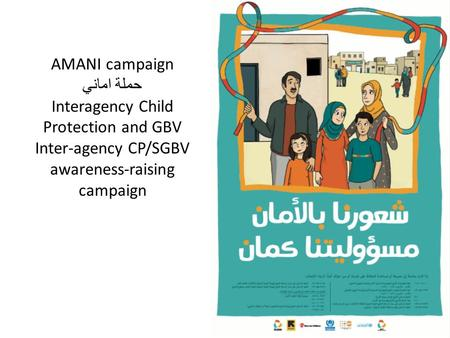 AMANI campaign حملة اماني Interagency Child Protection and GBV Inter-agency CP/SGBV awareness-raising campaign.
