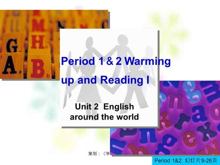 策划:《学生双语报》 1 Period 1 & 2 Warming up and Reading I Unit 2 English around the world Period 1&2: 幻灯片 9-26 页.