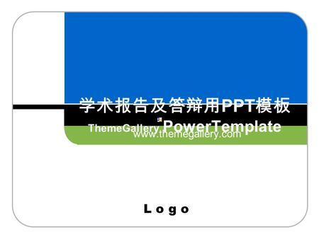 L o g o 学术报告及答辩用 PPT 模板 ThemeGallery PowerTemplate www.themegallery.com.