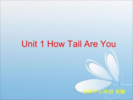 Unit 1 How Tall Are You 北岸中心学校 吴巍 Say the words: Say the words: short funny old kind strong thin young tall small bigstrict smart active quiet smarter.