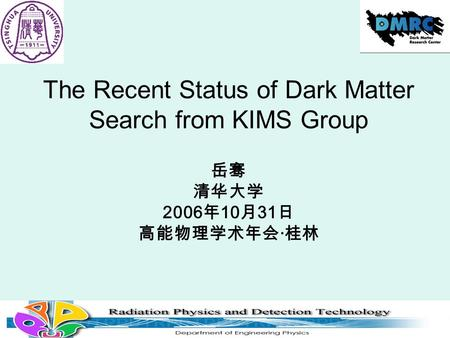 The Recent Status of Dark Matter Search from KIMS Group 岳骞 清华大学 2006 年 10 月 31 日 高能物理学术年会 · 桂林.