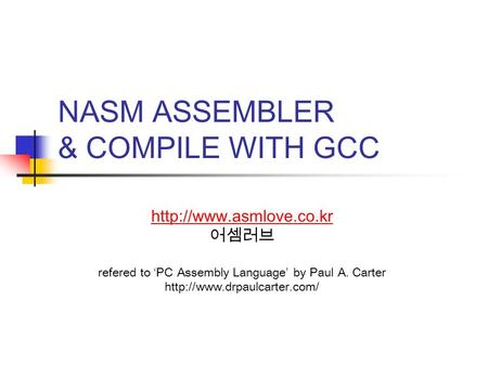 NASM ASSEMBLER & COMPILE WITH GCC  어셈러브 refered to 'PC Assembly Language' by Paul A. Carter