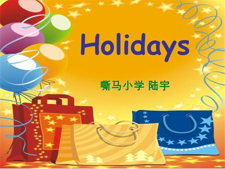 嘶马小学 陆宇 Holidays My favourite animal is dog. fa vou rite 最喜爱的.