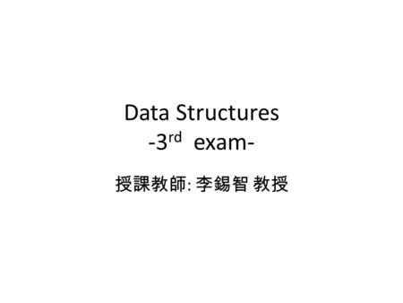 "Data Structures -3 rd exam- 授課教師 : 李錫智 教授. 1.[10] Please answer the following questions about queue: [ 2] What is the response of the statement: ""(new."