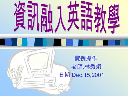 實例操作 老師 : 林秀娟 日期 :Dec.15,2001 Are you ready for Christmas? Oh! yeah!
