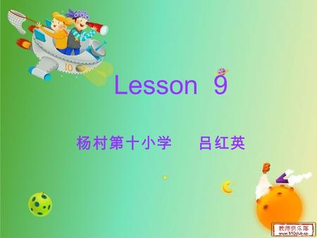 Lesson 9 杨村第十小学 吕红英 Peking Man learnlearned draw drew live lived see saw make made eatate.