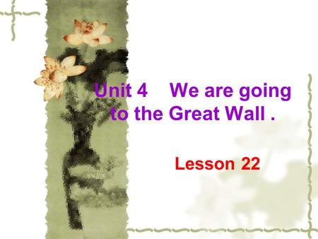 Unit 4 We are going to the Great Wall. Lesson 22.