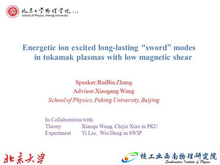 "Energetic ion excited long-lasting ""sword"" modes in tokamak plasmas with low magnetic shear Speaker:RuiBin Zhang Advisor:Xiaogang Wang School of Physics,"