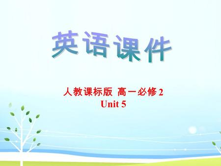人教课标版 高一必修 2 Unit 5. Do you want to form your own band to take part in the music festival?